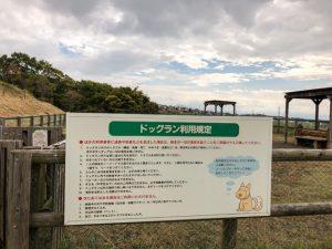飯綱山公園ドッグラン 利用案内(長野県小諸市)