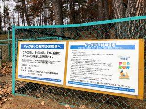 佐久市 平尾山公園ドッグラン 案内板