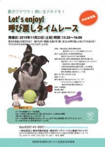 軽井沢で愛犬呼び戻しタイムレース