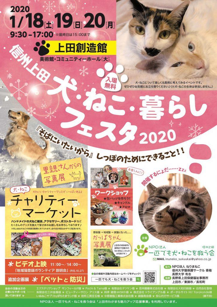 犬・ねこ・暮らしフェスタ2020