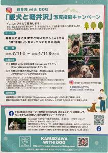 軽井沢「愛犬と軽井沢」写真投稿キャンペーン